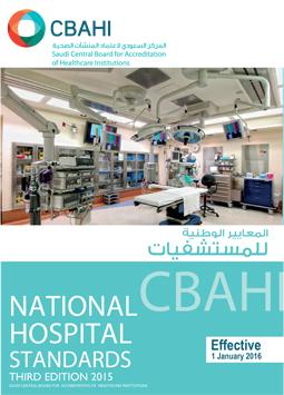 برنامج اعتماد المستشفيات (الإصدار الثالث)