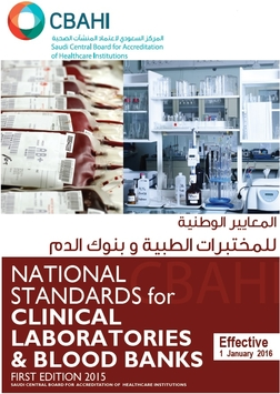 برنامج اعتماد المختبرات الطبية وبنوك الدم (الإصدار الأول)